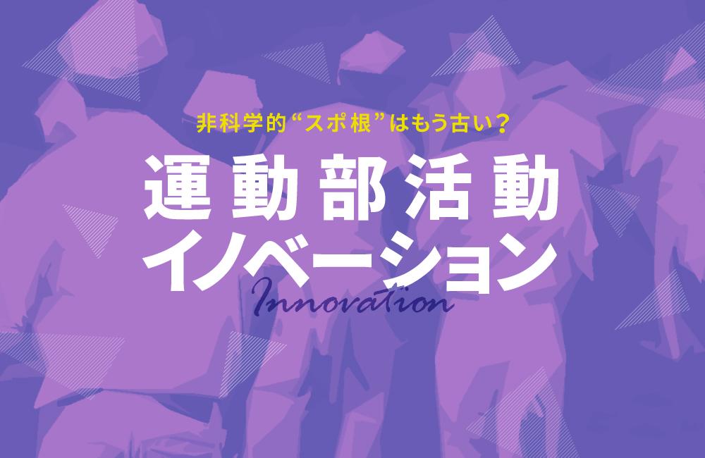運動部活動イノベーション