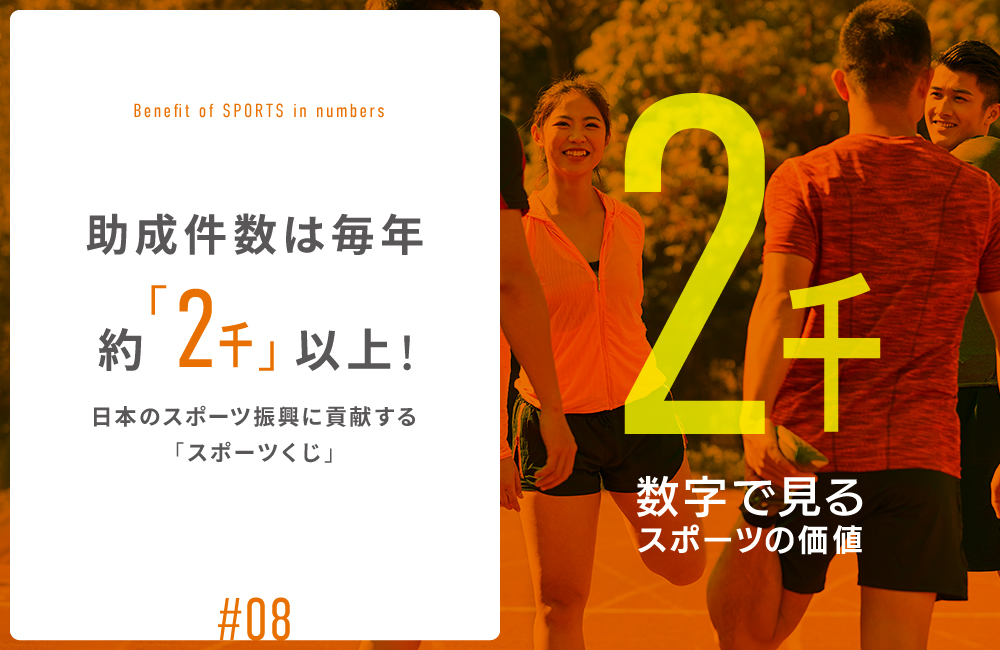 日本のスポーツ振興に貢献する「スポーツくじ」