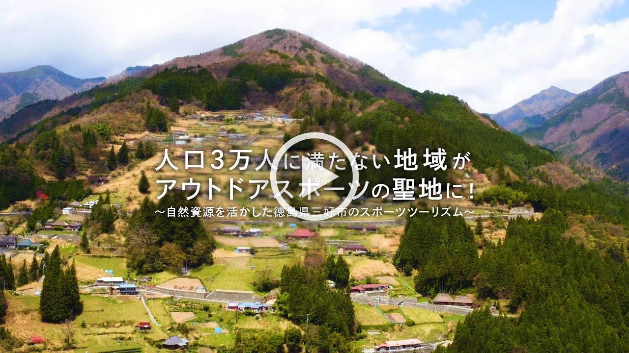 【スポーツ庁】人口3万人に満たない地域が「アウトドアスポーツ」の聖地に! ~自然資源を活かした徳島県三好市のスポーツツーリズム~
