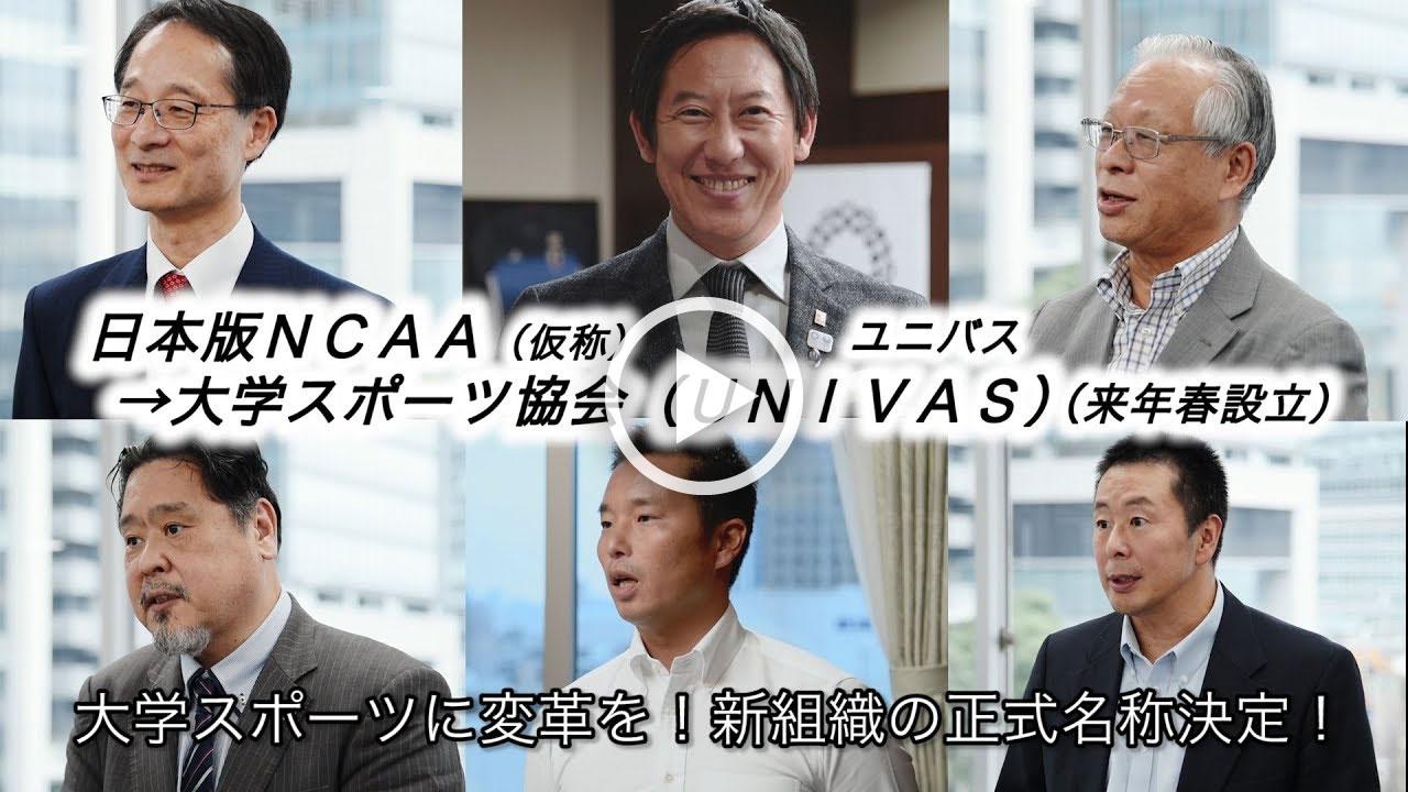 日本版NCAA(仮称)の正式名称決定!