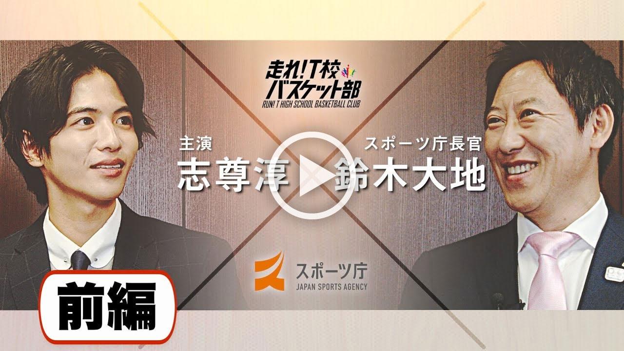 鈴木スポーツ庁長官×志尊淳さん対談 前編