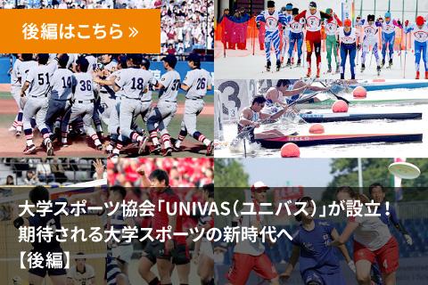大学スポーツ協会「UNIVAS(ユニバス)」が設立! 期待される大学スポーツの新時代へ【後編】へリンク