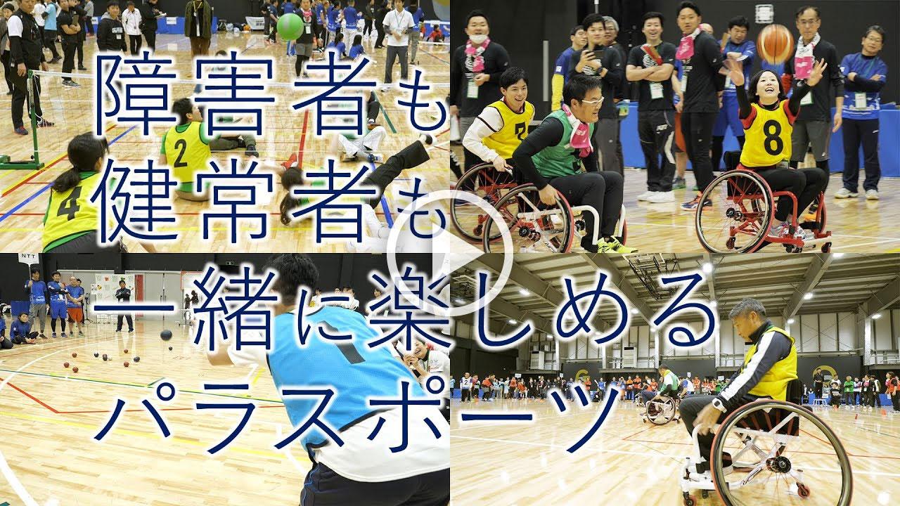 【スポーツ庁】みんなで楽しめる!パラスポーツを体験しよう
