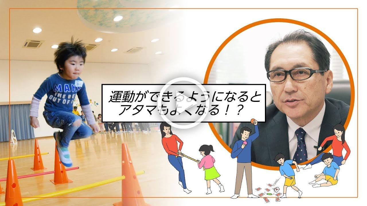 【スポーツ庁】~運動ができるようになると、アタマもよくなる!?~専門家に聞く!子供の能力を引き出すためのメソッド