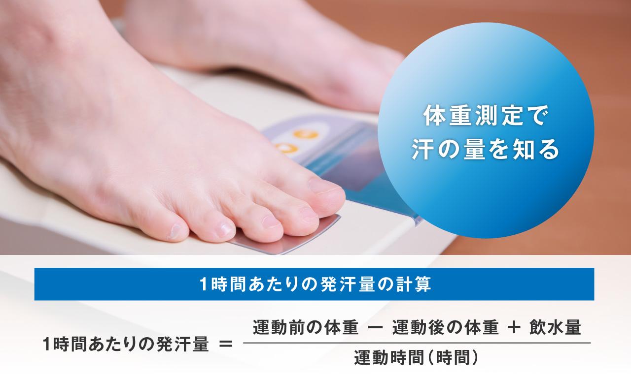 体重測定で汗の量を知る