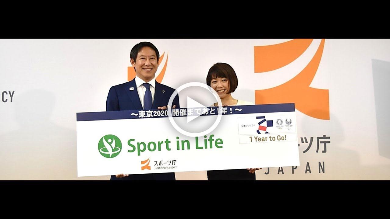 【スポーツ庁】Sport in Life プロジェクト発表会