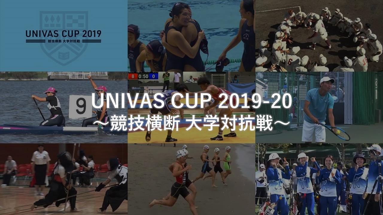 UNIVAS CUP 2019 競技横断 大学対抗戦