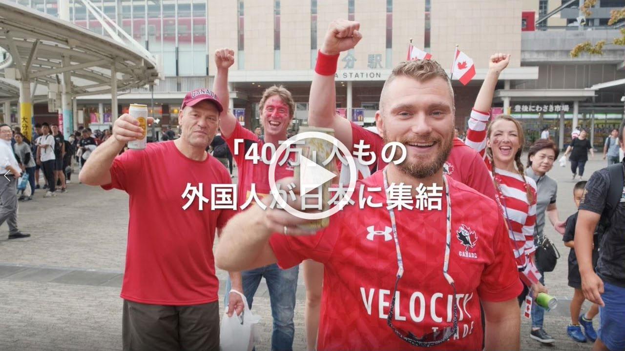 【スポーツ庁】ラグビーワールドカップ2019日本大会 開催地レポート ~大分~