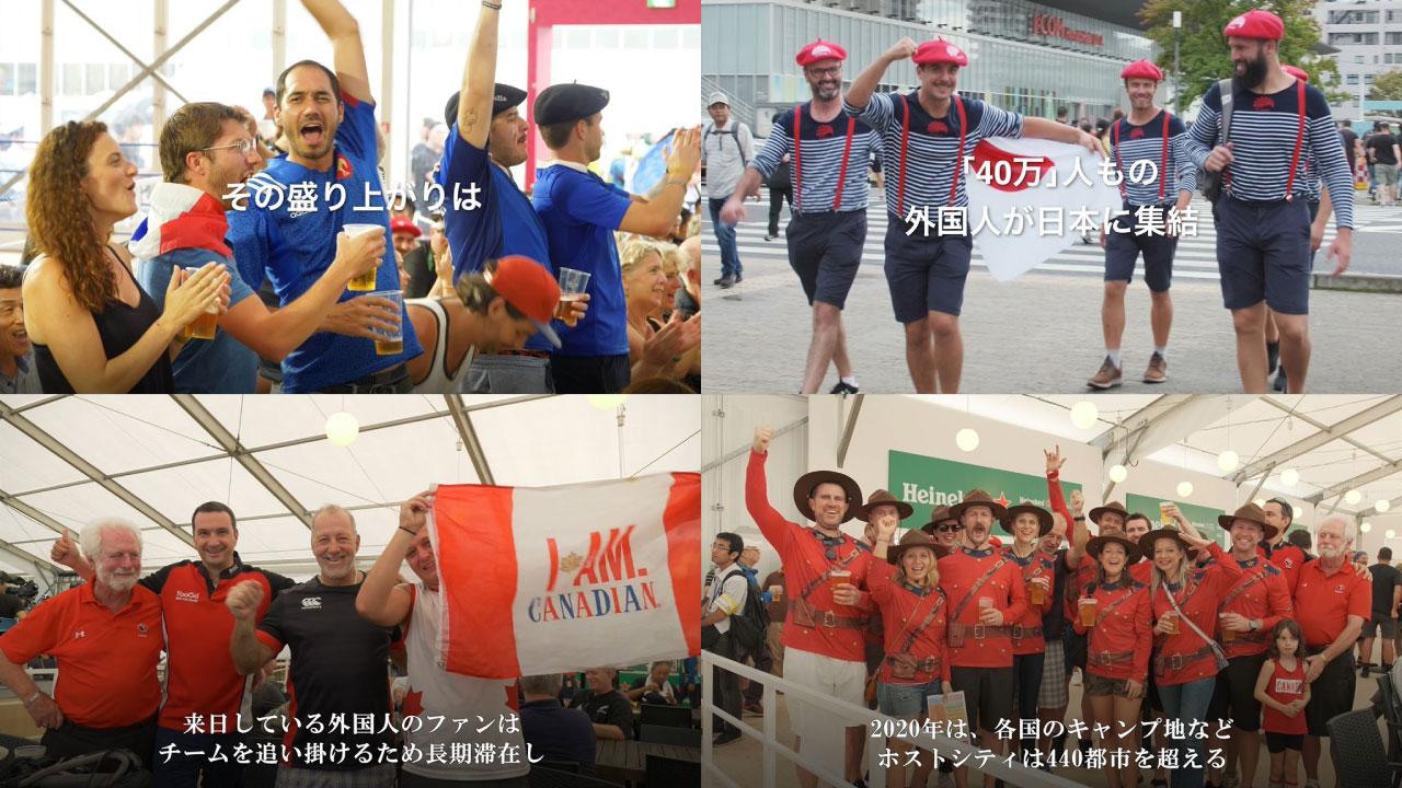 日本に集まる外国人サポーター