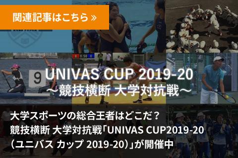 大学スポーツの総合王者はどこだ? 競技横断 大学対抗戦「UNIVAS CUP2019-20(ユニバス カップ 2019-20)」が開催中 へリンク
