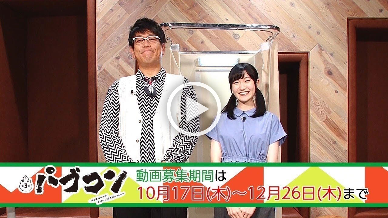 【スポーツ庁】動画コンテスト募集中!!