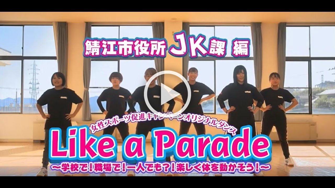 【レッスン動画】女性スポーツ促進キャンペーン オリジナルダンス「Like a Parade」