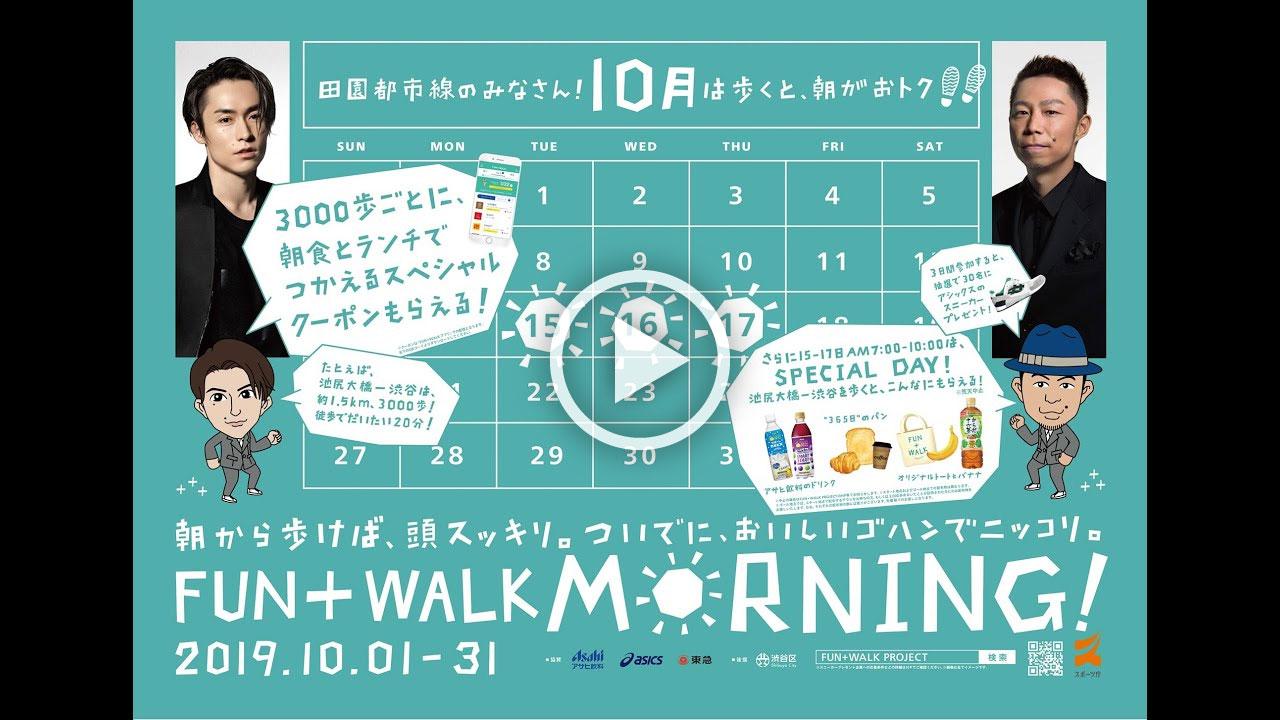 【スポーツ庁】「FUN+WALK MORNING」スペシャルデー