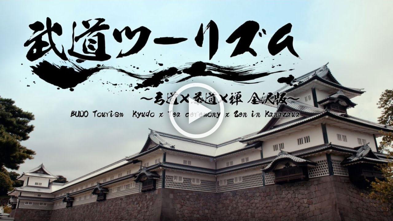 【スポーツ庁】武道ツーリズム~弓道×茶道×禅 金沢版~ BUDO Tourism Kyudo × Tea ceremony × Zen in Kanazawa