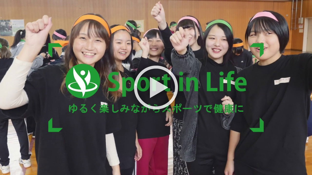 【スポーツ庁】~女子高生が考える~ お洒落でゆるい運動会