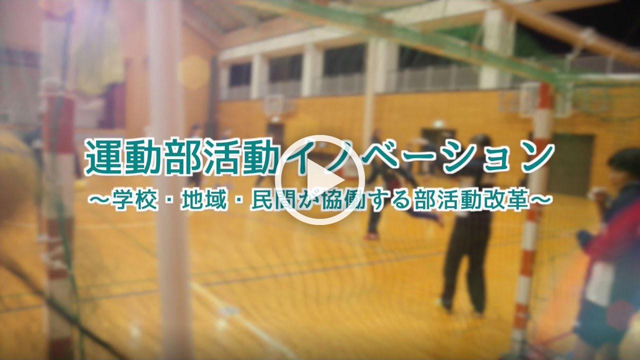 【スポーツ庁】運動部活動イノベーション ~学校・地域・民間が協働する部活動改革~