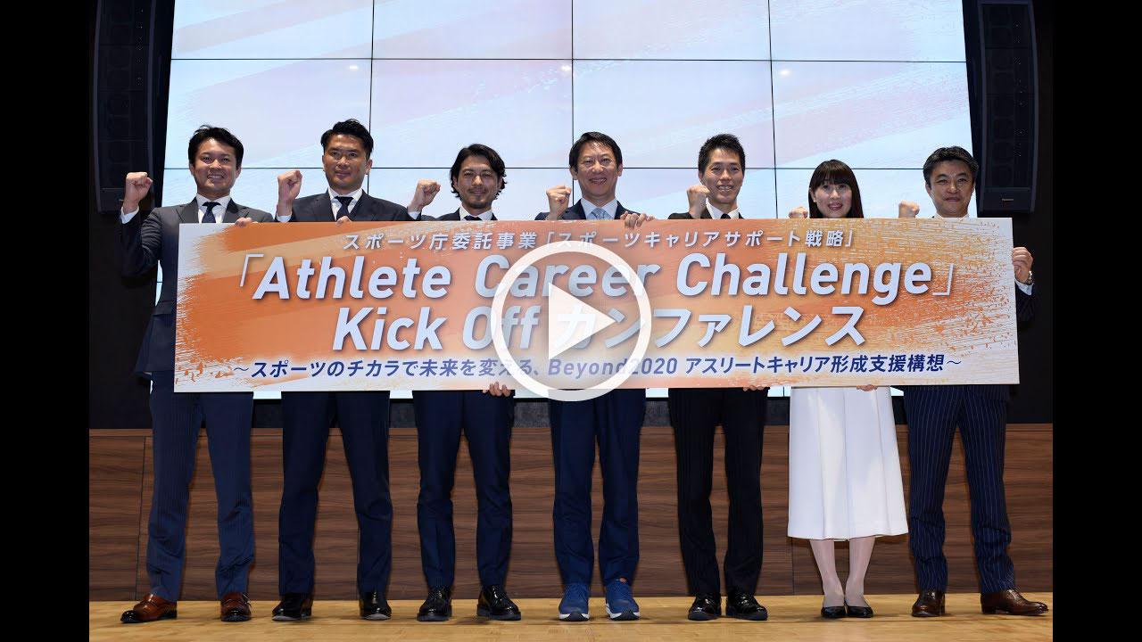「Athlete Career Challenge」Kick Off カンファレンス ダイジェスト動画
