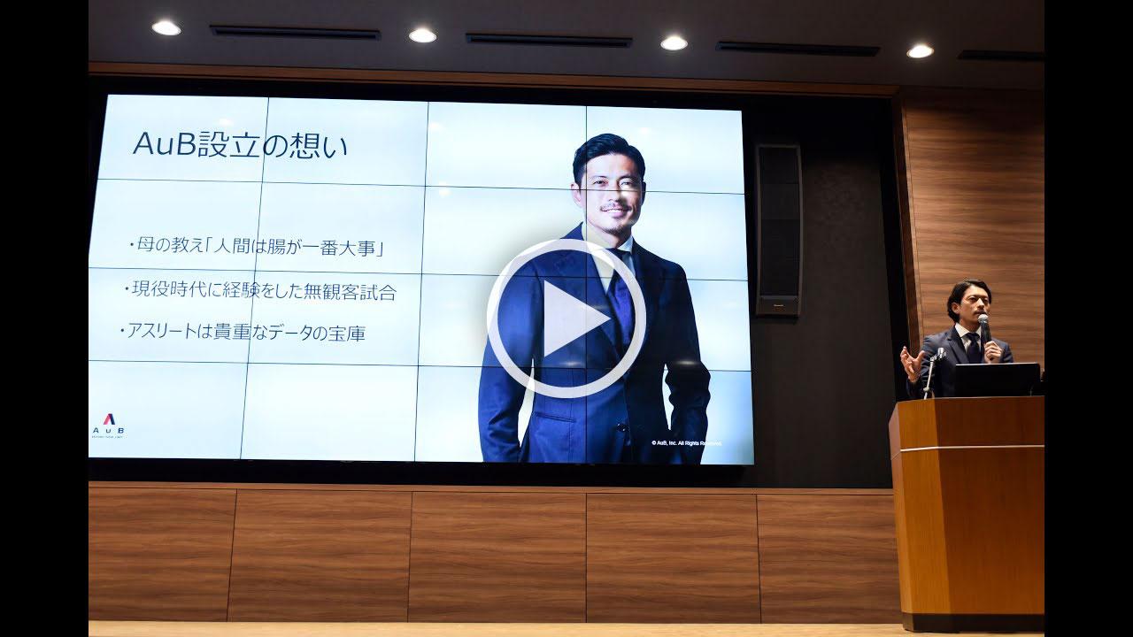 「Athlete Career Challenge」Kick Off カンファレンス 鈴木啓太氏 講演「ビジネスマインドアスリートが今後の日本を変える」