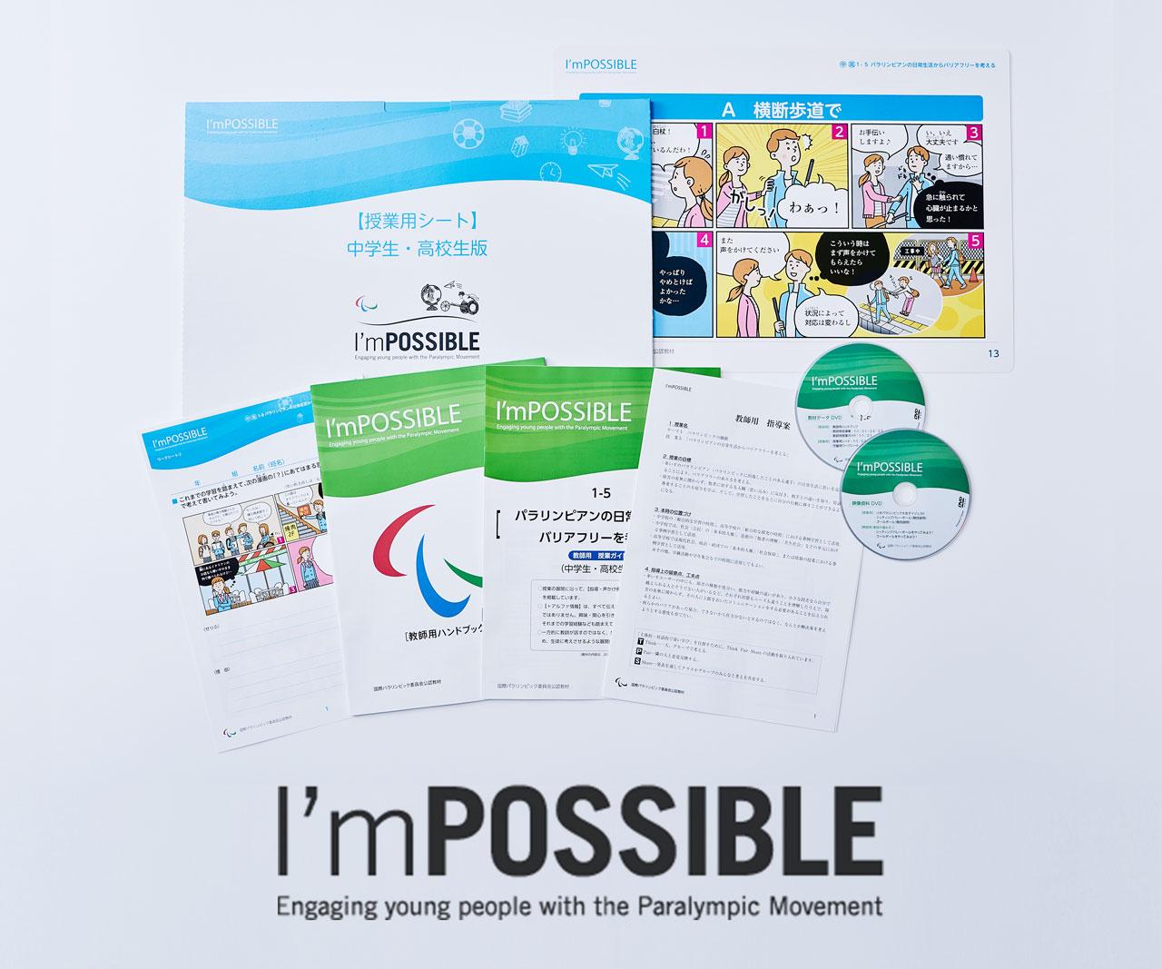 国際パラリンピック委員会(IPC)公認教材『I'mPOSSIBLE(アイムポッシブル)』日本版