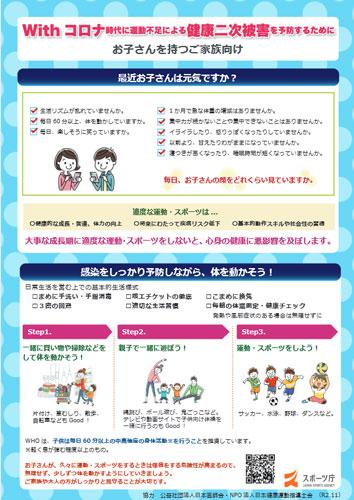 運動・スポーツの実施啓発リーフレット(お子さんを持つご家族向け)