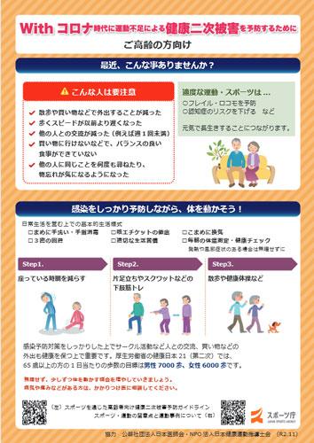 高齢者の健康二次被害対策運動ガイドライン・リーフレット 2