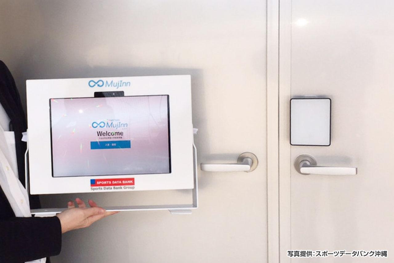 タブレットのスマートチェックインと既存の鍵に設置されたスマートロック イメージ