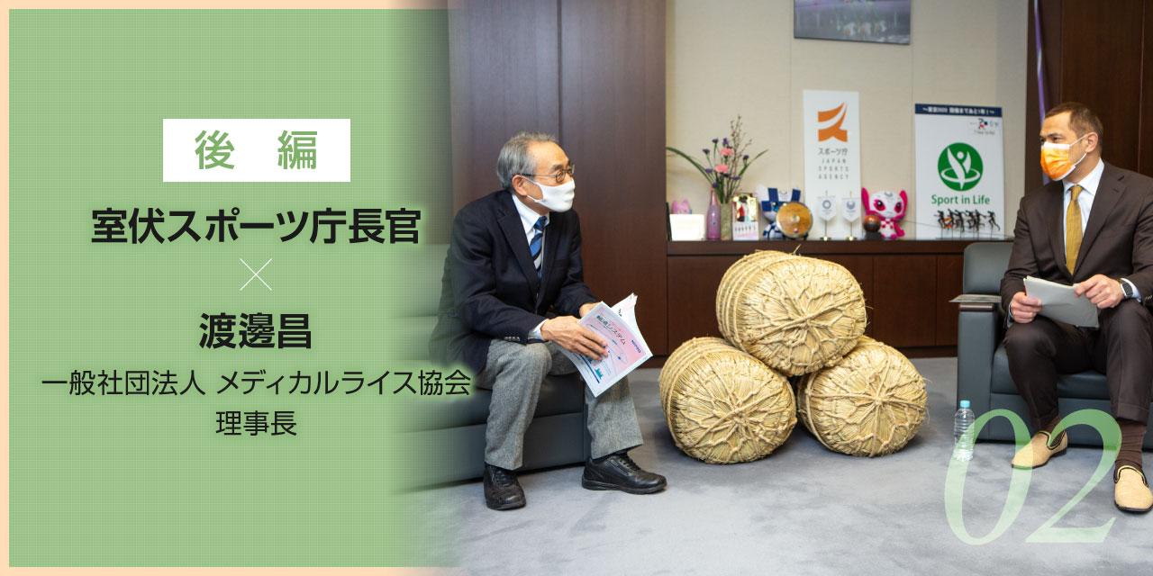 渡辺先生と室伏長官