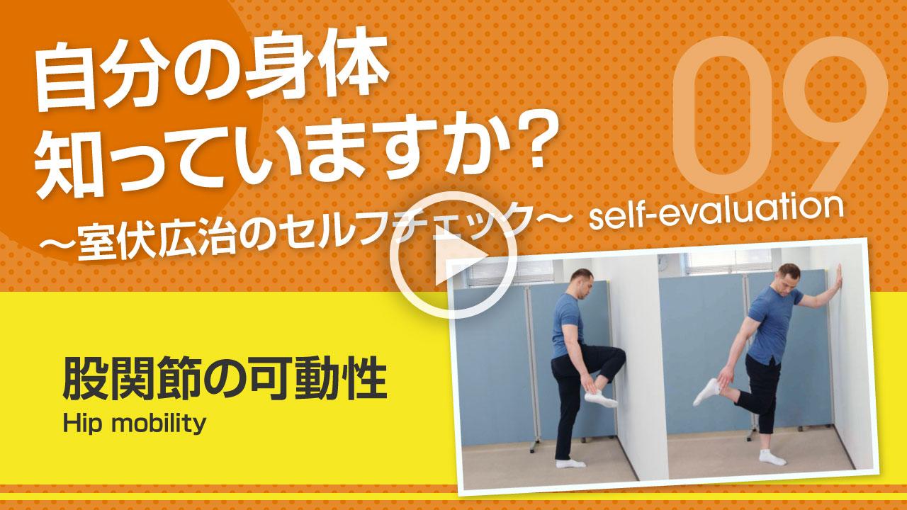 股関節屈曲の動き(内旋/外旋)股関節伸展の動き サムネイル