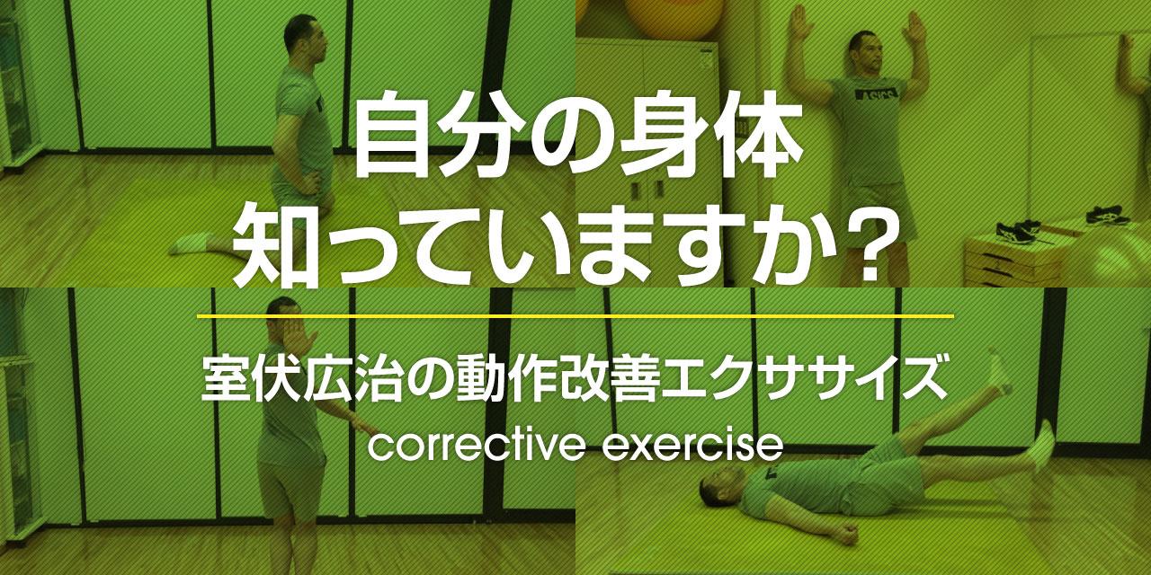 自分の身体知っていますか?~室伏広治の動作改善エクササイズ~