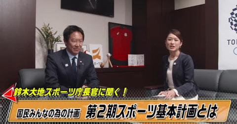 鈴木スポーツ庁長官に聞く!「スポーツ基本計画」
