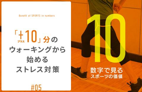 プラス「10」分のウォーキングから始めるストレス対策
