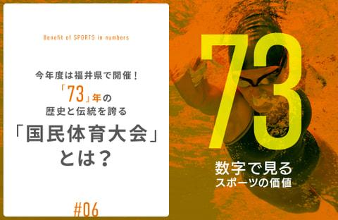 今年度は福井県で開催! 「73」年の歴史と伝統を誇る「国民体育大会」とは?
