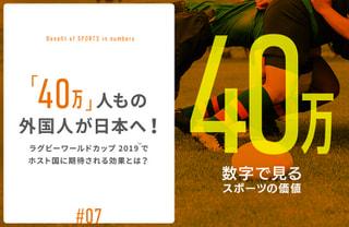 「40万」人もの外国人が日本へ!ラグビーワールドカップ2019™ でホスト国に期待される効果とは?