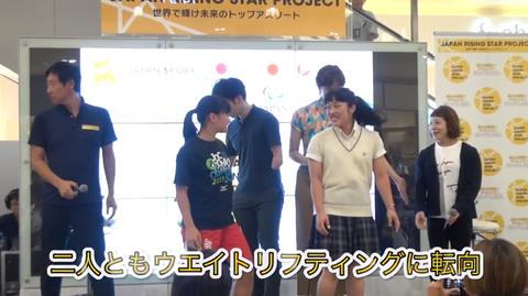 J-STAR PROJECT 競技転向経験メダリスト三宅選手らがその経験を語る