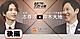 【対談】俳優「志尊 淳」×「鈴木大地」スポーツ庁長官|映画「走れ!T校バスケット部」キャンペーン企画(後編)
