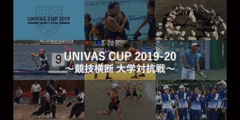 大学スポーツの総合王者はどこだ? 競技横断 大学対抗戦「UNIVAS CUP2019-20(ユニバス カップ 2019-20)」が開催中