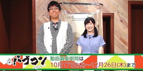 「第3回パブコン」募集PR動画