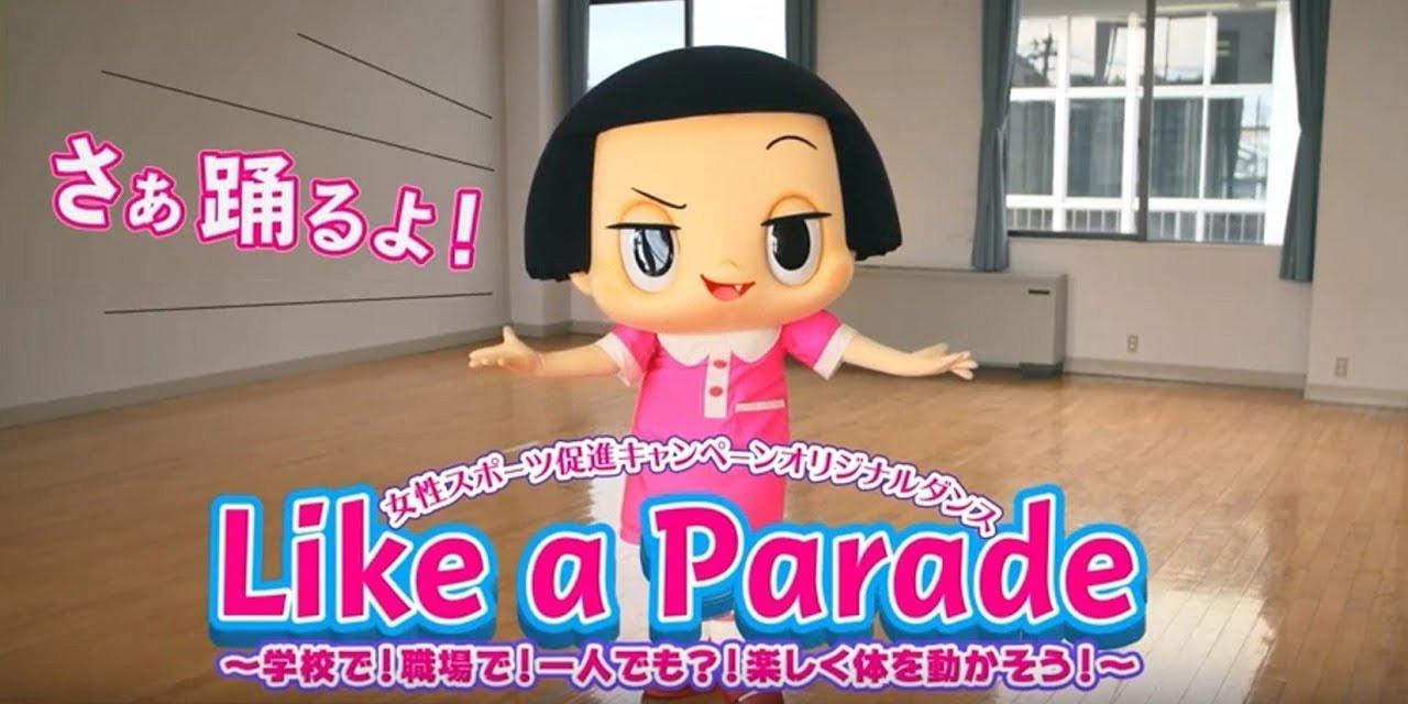 女性スポーツ促進キャンペーン オリジナルダンス「Like a Parade」(ライク・ア・パレード) ~学校で!職場で!ひとりでも?!楽しく体を動かそう~