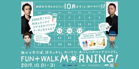「FUN+WALK MORNING」スペシャルデー