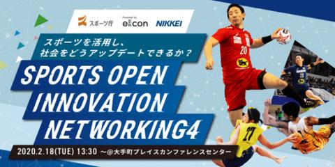 """「なぜ今、他業界がスポーツに注目しているのか」 スポーツと他産業の融合によって生まれる""""スポーツオープンイノベーション"""""""