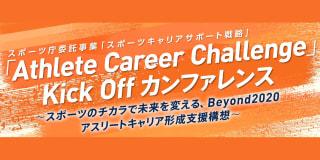 スポーツ庁委託事業「スポーツキャリアサポート戦略」「Athelete Career Challenge」Kick Off カンファレンス