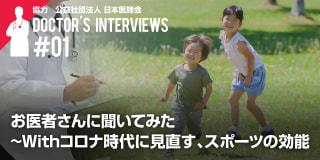 子どもの運動機会の確保 発育・運動能力だけでなく、脳や知的な発達にも影響!