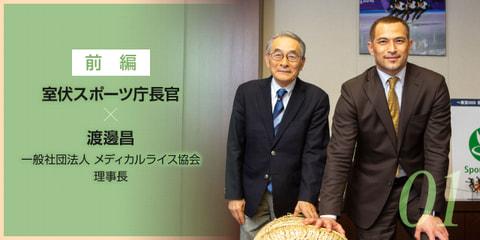 アスリートにとって効果的な「米」食とは!「食 × スポーツ」渡邊先生と室伏長官の対談【前編】