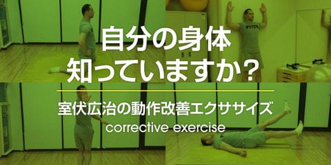 自分の身体知っていますか?~室伏広治の動作改善エクササイズ~ corrective exercise