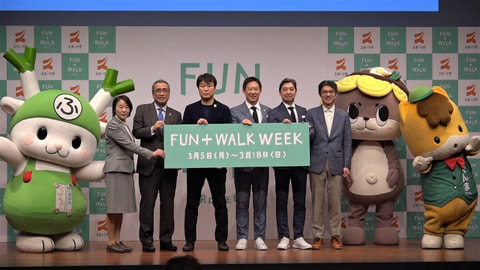 日常に歩く楽しさをプラス! スポーツ庁が推進する「FUN+WALK PROJECT」スタート