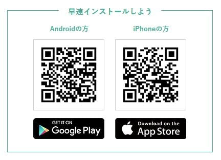 F+W アプリ