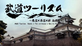 武道ツーリズム~弓道×茶道×禅 金沢版~
