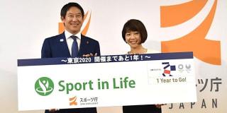 「Sport in Life プロジェクト」発表会 ~生活の中に自然とスポーツが取り込まれている(スポーツ・イン・ライフ)」という姿を目指して~