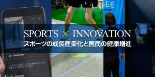 スポーツ×テクノロジー、社会にイノベーションを起こすスポーツ産業の未来