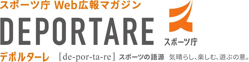 スポーツ庁Web広報マガジン DEPORTARE デポルターレ de-por-ta-re SPORTSの語源となったラテン語で楽しむ、遊ぶ、気晴らしをするの意。